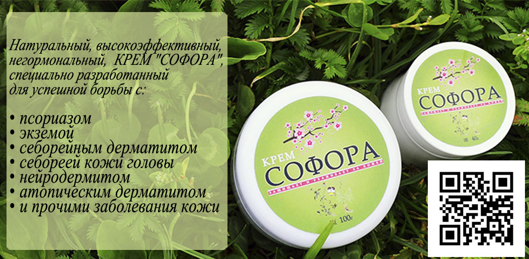 Купить мазь от псориаза в Москве цена